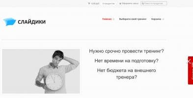 Интернет-магазин «Слайдики»