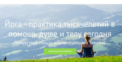 Сайт «Йога в Новосибирске»