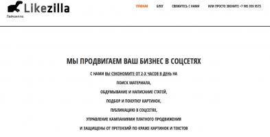 Likezilla website