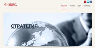 Сайт «Стар Консалтинг»