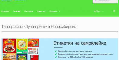 Интернет-магазин «Визитки НСК»